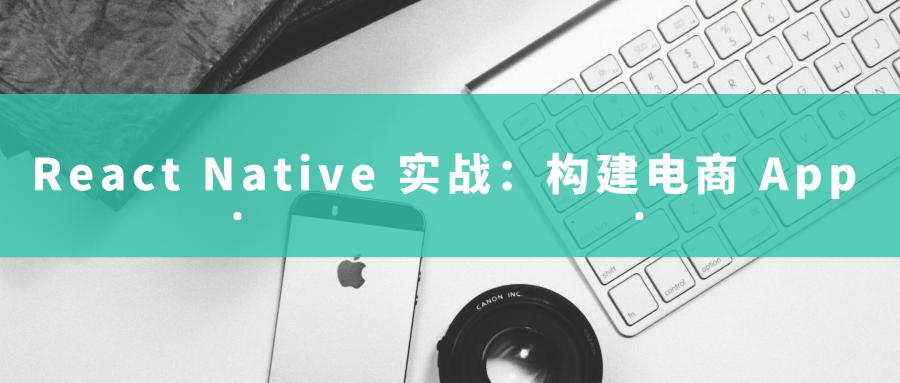 React Native 实战:构建电商 App